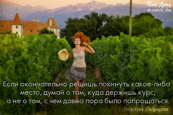 http://sevia.ru/aforizmy/aforizmy-v-kartinkah/aforizmy-v-kartinkah055.jpg