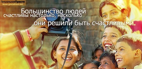 http://sevia.ru/aforizmy/aforizmy-v-kartinkah/aforizmy-v-kartinkah089.jpg