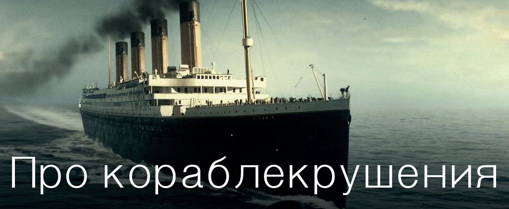 Фильм про секс на корабле кораблекрушение