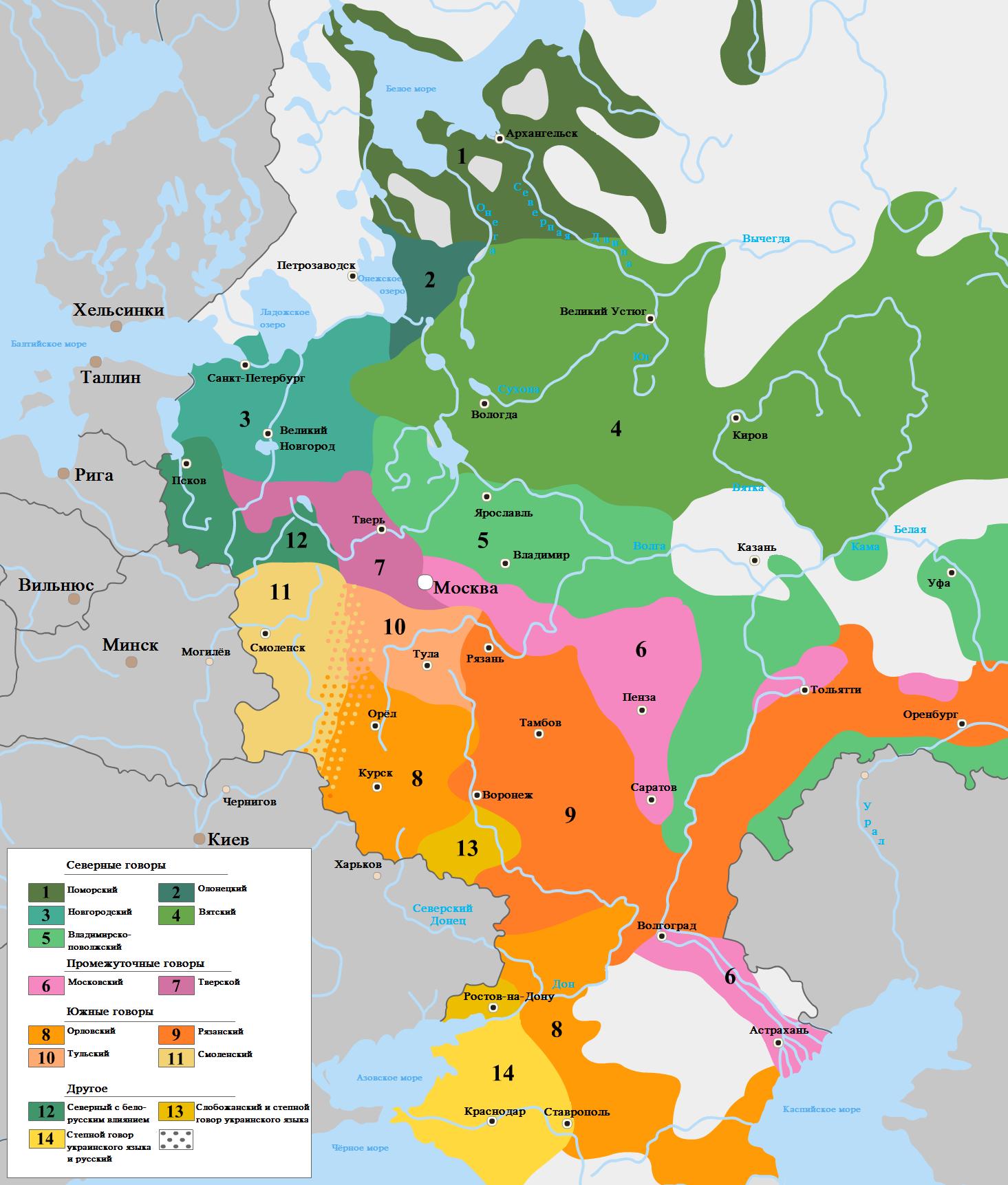 Русский язык википедия 12 фотография