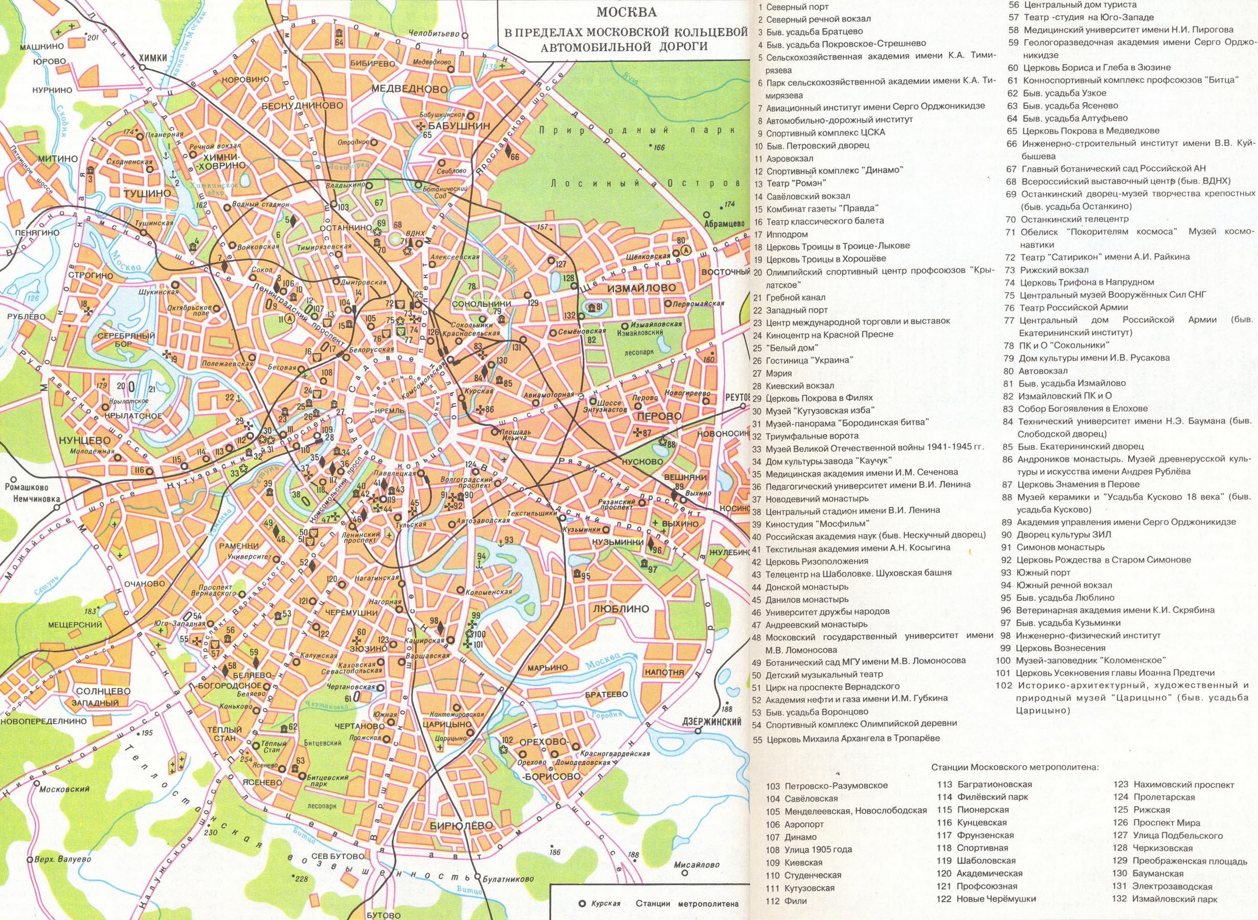 Карта метро москвы новая схема фото 74