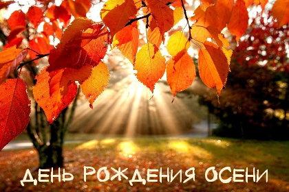 праздники 1 сентября