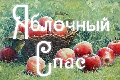 праздники 19 августа